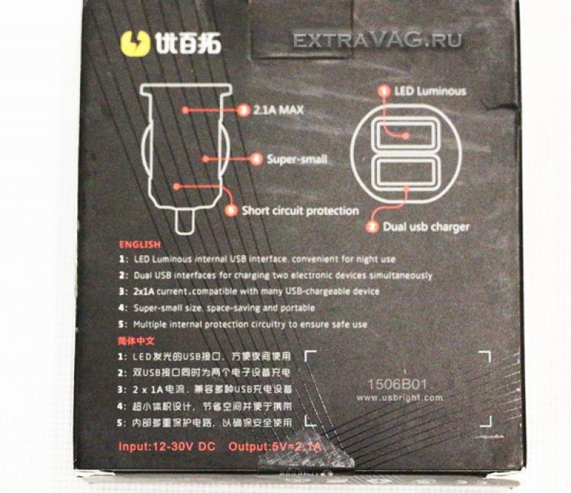 Зарядка USBх2 с подсветкой 2.1 А